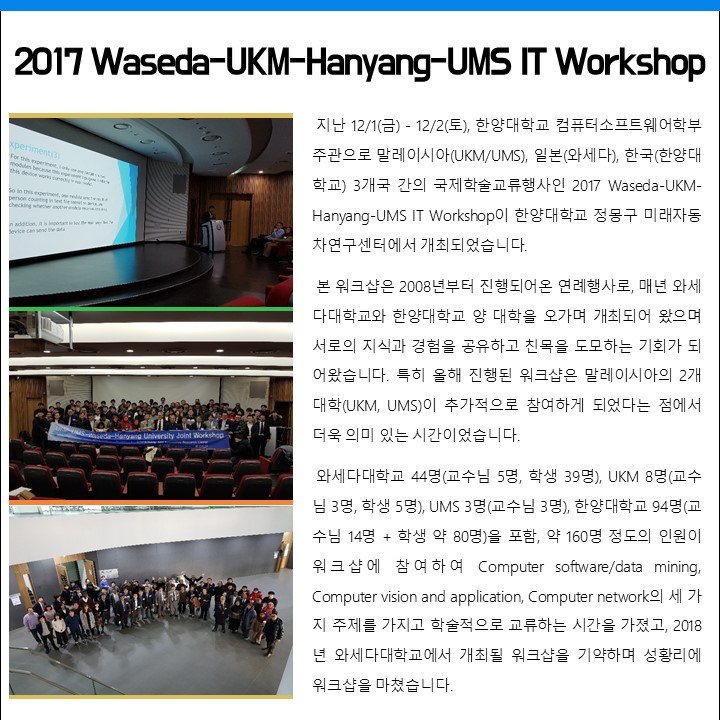 2017 Waseda-UKM-Hanyang-UMS IT Workshop 뉴스.jpg